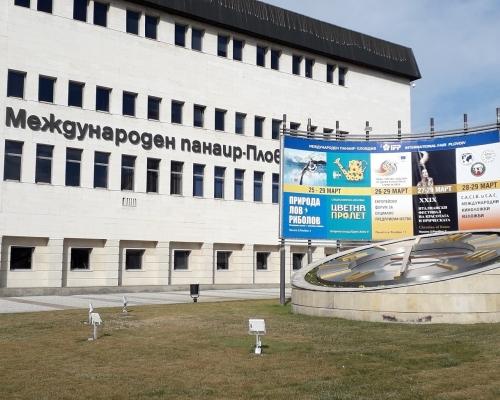 Mezhdunaroden Panair Plovdiv